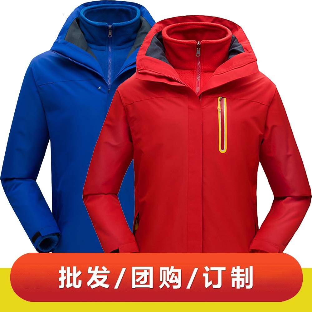 WDX31748 男女款户外防风防水保暖防寒工作服可脱卸夹克服两件套冲锋衣