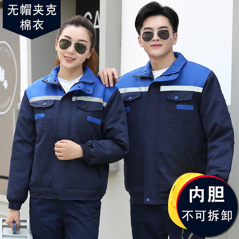 WJR008 一体式立领夹克工作服棉衣男冬季加厚劳保棉袄